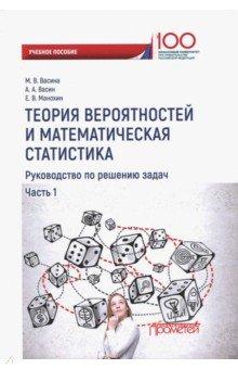 Теория вероятностей и математическая статистика. Руководство по решению задач. Часть 1 - Васина, Васин, Манохин