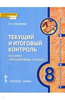 Русский язык. 8 класс. Текущий и итоговый контроль. ФГОС - Лада Русинова