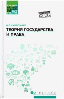 Михаил Смоленский - Теория государства и права. Учебное пособие обложка  книги 56c05a4477a