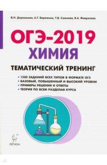 ОГЭ-2019. Химия. 9 класс. Тематический тренинг - Доронькин, Сажнева, Бережная