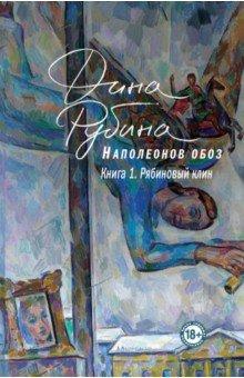 Дина Рубина - Наполеонов обоз. Книга 1. Рябиновый клин обложка книги