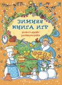Зимняя книга игр. Новогодние развлечения обложка книги