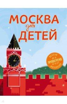 Москва для детей - Наталья Андрианова