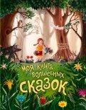 Моя книга волшебных сказок обложка книги