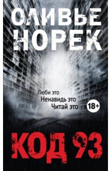Код 93 - Оливье Норек