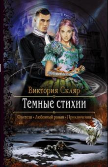 Темные стихии - Виктория Скляр