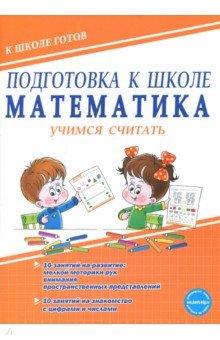 Подготовка к школе. Математика. Учимся считать - Юлия Понятовская
