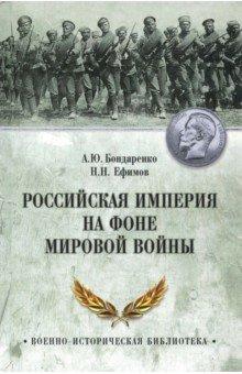 Российская империя на фоне Мировой войны - Бондаренко, Ефимов