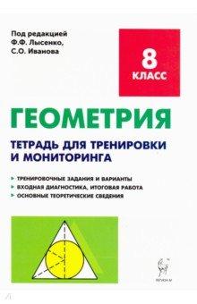 Геометрия. 8 класс. Тетрадь для тренировки и мониторинга - Коннова, Ольховская, Резникова