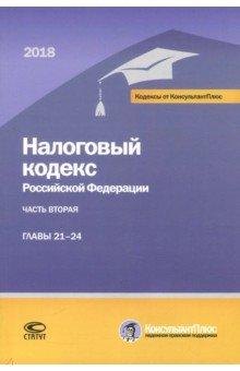 Налоговый кодекс РФ на 01.03.18 г. в 3 частях. 2 Часть главы 21-24