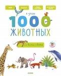 Агнес Бессон - Я знаю 1000 животных обложка книги