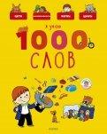 Агнес Бессон - Я знаю 1000 слов обложка книги