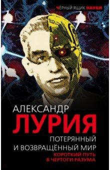 Потерянный и возвращенный мир - Александр Лурия