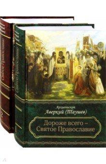 Дороже всего - Святое Православие. Избранное из творений. Комлект в 2-х частях - Аверкий Архиепископ
