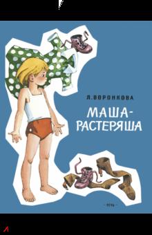 Любовь Воронкова - Маша-растеряша обложка книги