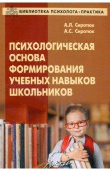Психологическая основа формирования учебных навыков школьников - Сиротюк, Сиротюк