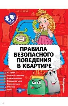 Правила безопасного поведения в квартире - Юлия Василюк