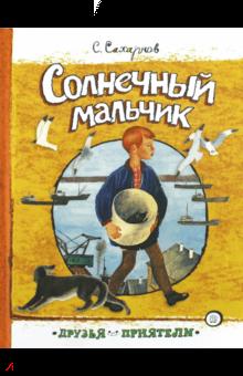 Друзья-приятели. Солнечный мальчик. Сахарнов Святослав Владимирович