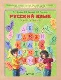Бунеев, Пронина, Бунеева - Русский язык. Учебник для 4-го класса. В 2-х частях. ФГОС обложка книги