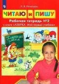 """Лариса Игнатьева - Читаю и пишу. Рабочая тетрадь №1. К книге """"Азбука. Мой первый учебник"""" обложка книги"""