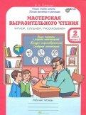 В. Синицын - Мастерская выразительного чтения. 2 класс. Рабочая тетрадь. Часть 1. ФГОС обложка книги