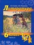 Литература. 6 класс. Учебник в 2-х частях. Часть 1. ФГОС - Гулин, Романова
