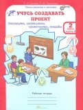 Сизова, Селимова - Учусь создавать проект. 2 класс. Рабочая тетрадь. В 2-х частях. Часть 1. ФГОС обложка книги