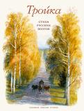 Тройка обложка книги