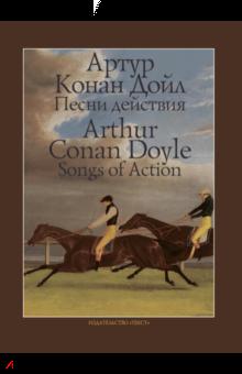Артур Дойл - Песни действия
