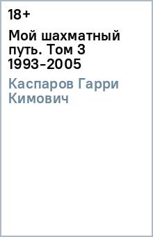 Мой шахматный путь. Том 3 (1993-2005) - Гарри Каспаров