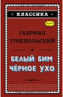 Белый Бим Чёрное ухо - Гавриил Троепольский