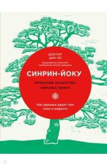 """Ли Цин - Синрин-йоку. Японское искусство """"лесных ванн"""". Как деревья дарят нам силу и радость"""