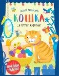 Кошка и другие животные обложка книги