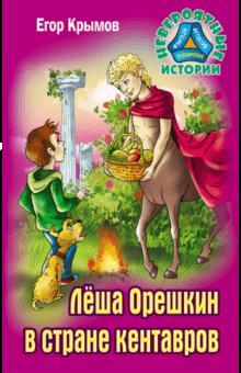 Леша Орешкин в стране кентавров - Егор Крымов