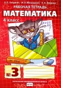 Гейдман, Мишарина, Зверева - Математика. 4 класс. Рабочая тетрадь. В 4-х частях. Часть 1. ФГОС обложка книги