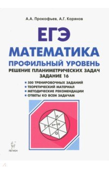 Егэ математика решение задачи 16 задачи на решение по закону пуассона