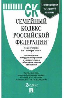 Семейный кодекс Российской Федерации по состоянию на 01.11.18 г.
