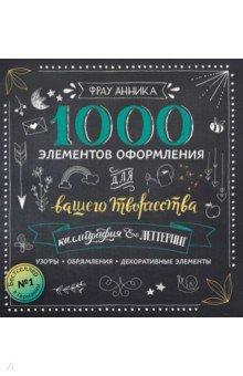 Анника Зауэрборн - Каллиграфия и леттеринг. 1000 элементов оформления для вашего творчества