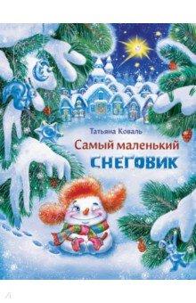 Татьяна Коваль - Самый маленький снеговик обложка книги