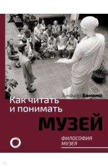Зинаида Бонами - Как читать и понимать музей. Философия музея
