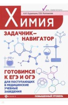 Курамшин, Колпакова - Химия. Задачник-навигатор. Готовимся к ЕГЭ и ОГЭ