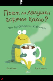 Картинки по запросу Канер, Этта. Пьют ли лягушки горячее какао? : как согреваются животные