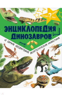 Энциклопедия динозавров и самых необычных доисторических животных - Мэттью Рейк
