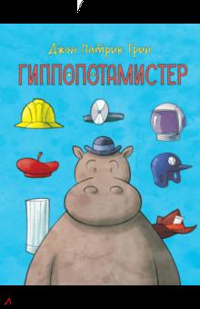 Джон Грин - Гиппопотамистер обложка книги