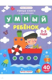 Умный ребенок. 2-3 года. Книжка с наклейками - Этери Заболотная