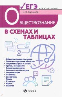 Валерий Касьянов - Обществознание в схемах и таблицах. Готовимся к ЕГЭ