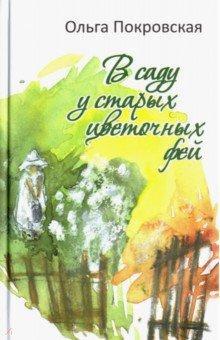В саду у старых цветочных фей - Ольга Покровская