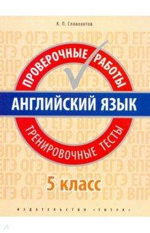 Английский язык. 5 класс. Проверочные работы. Тренировочные тесты + QR-код - Кирилл Словохотов