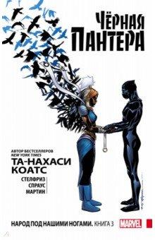 Та-Нахаси Коатс - Чёрная Пантера. Народ под нашими ногами. Книга 3