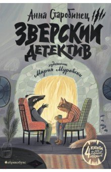 Анна Старобинец - Зверский детектив